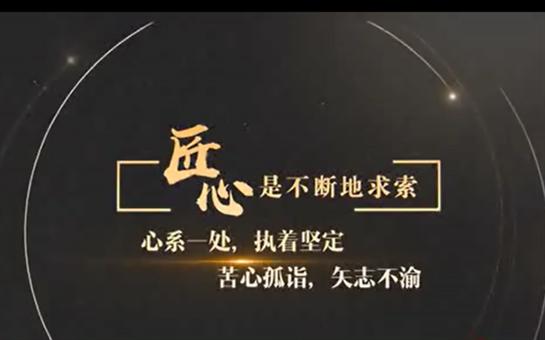 """""""雲嶺工匠""""第七集 胡明成"""