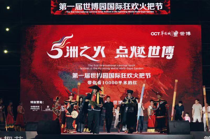 第一屆世博園國際狂歡火把節開幕
