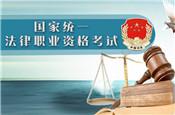 雲南省國家統一法律職業資格考試8月31日開考