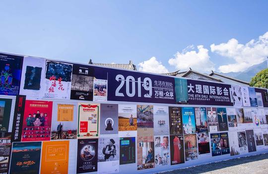 2019第八屆大理國際影會開幕 打造光與影的盛會
