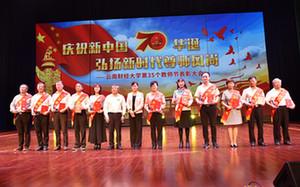 雲南財經大學舉行第35個教師節表彰大會