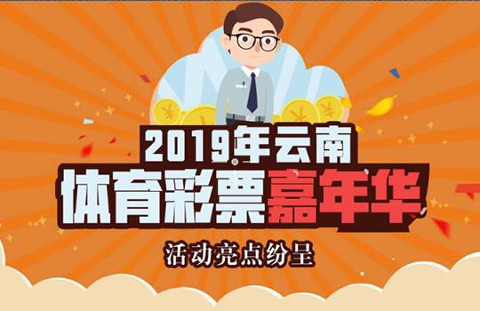 2019年雲南體育彩票嘉年華活動亮點紛呈