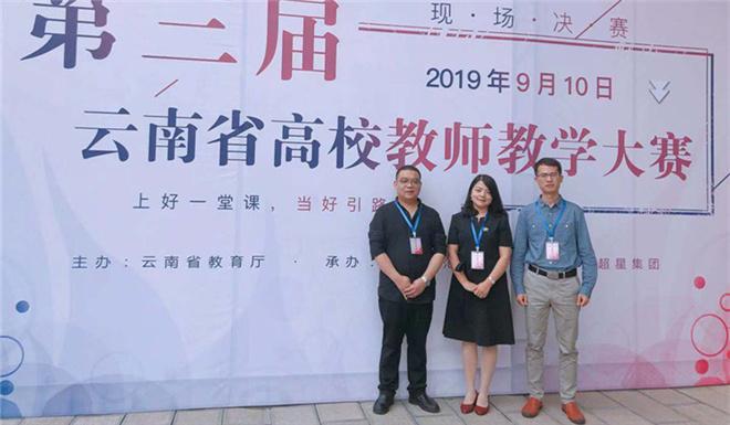 雲南大學滇池學院教師在雲南省第三屆高校教師教學大賽中獲佳績
