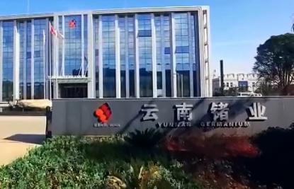 雲南鍺業:由原料到産品 技術創新驅動發展