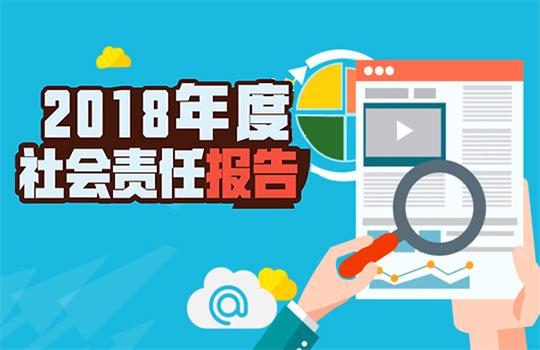 雲南體彩發布2018年度社會責任報告