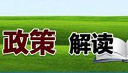雲南省民族宗教委政府信息公開政策解讀制度