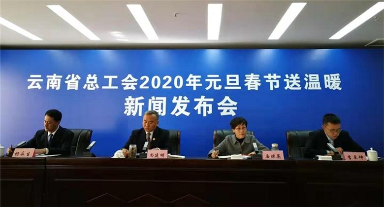 雲南省總工會2020年元旦春節送溫暖活動全面展開