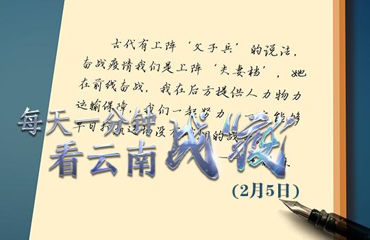 """每天一分鐘,看雲南戰""""疫""""(2月5日)"""