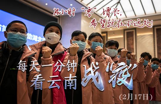"""每天一分鐘,看雲南戰""""疫""""(2月17日)"""