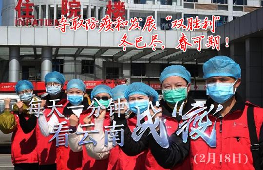 """每天一分鐘,看雲南戰""""疫""""(2月18日)"""