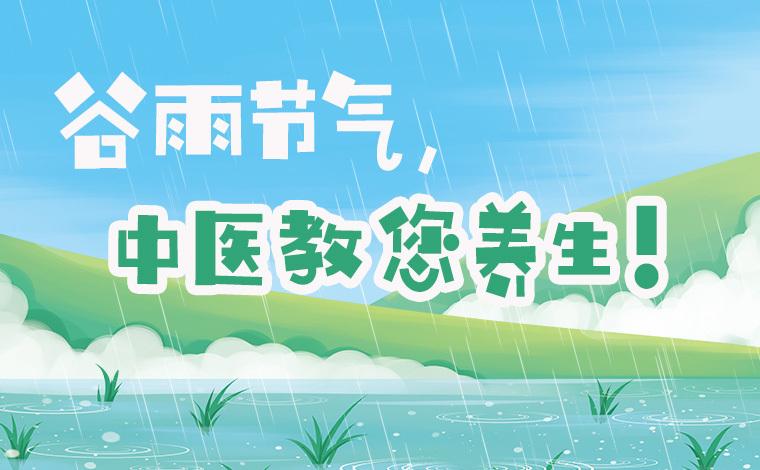 谷雨節氣,中醫教您養生!