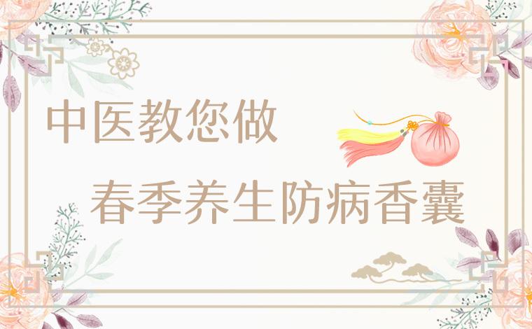 中醫教您做春季養生防病香囊