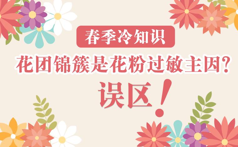 春季冷知識 | 花團錦簇是花粉過敏主因?誤區!