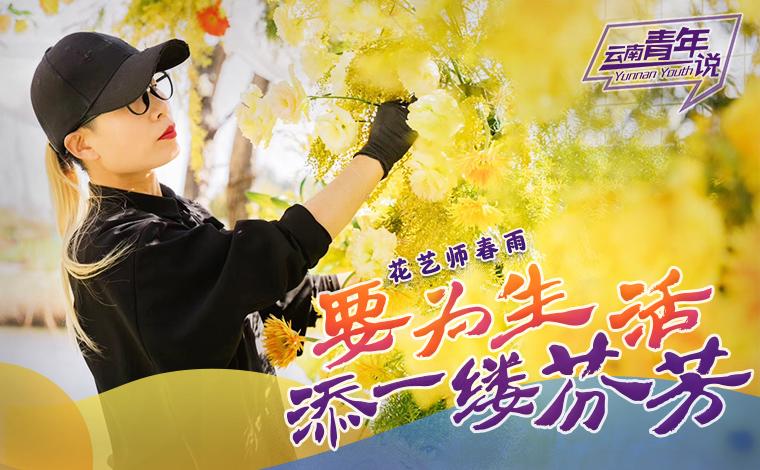 【雲南青年説】花藝師春雨:要為生活添一縷芬芳