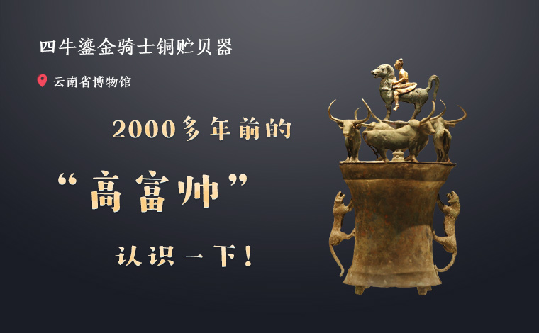 """2000多年前的""""高富帥"""" 認識一下!"""