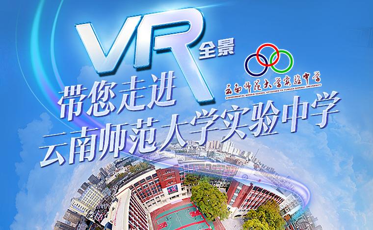 VR全景帶您走進雲南師范大學實驗中學