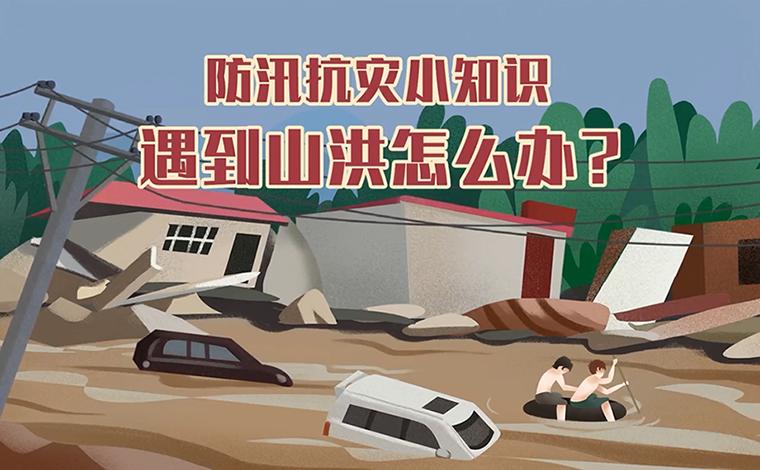 防汛抗災小知識|遇到山洪怎麼辦?