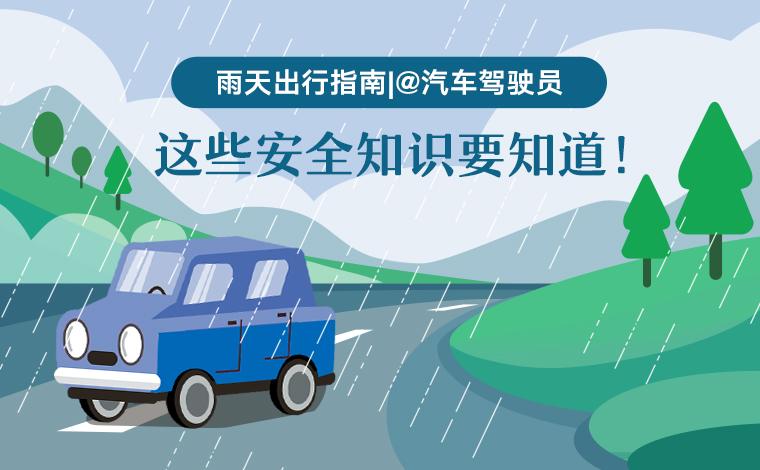 雨天出行指南|@汽車駕駛員 這些安全知識要知道!