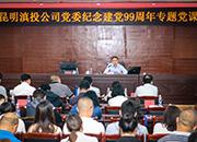 昆明滇投開展慶祝建黨99周年主題黨日活動