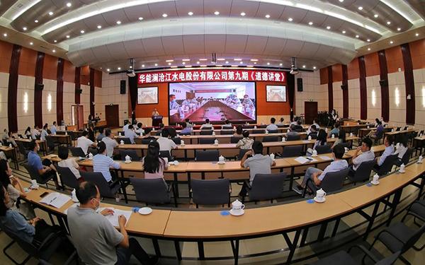 華能瀾滄江公司舉辦專題道德講堂 凝聚奮進力量