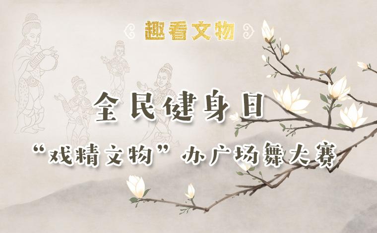 """【趣看文物】全民健身日 """"戲精文物""""辦廣場舞大賽"""