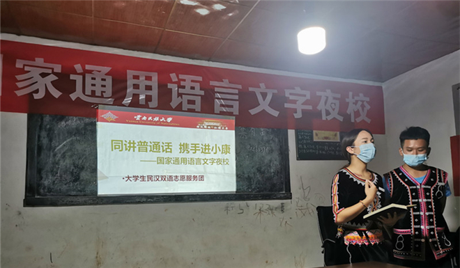 雲南民族大學民漢雙語服務推廣普通話助力脫貧攻堅