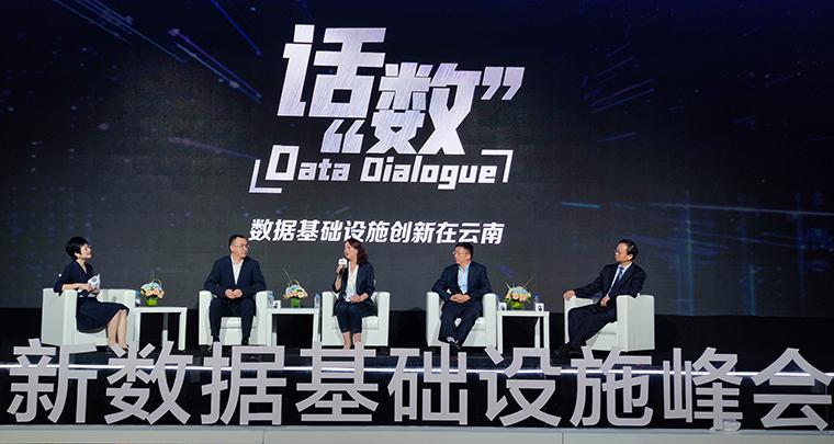 """""""智匯""""雲南 多方共探數字化轉型促新型基礎設施建設"""