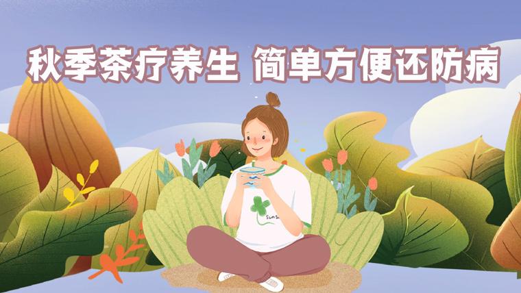秋季茶療養生 簡單方便還防病