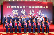 2019年度雲南十大法治新聞人物出爐