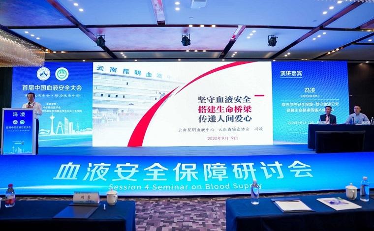 """無償獻血""""昆明經驗""""在首屆中國血液安全大會上受讚賞"""