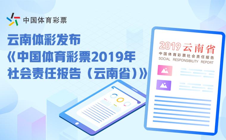 雲南體彩發布《中國體育彩票2019年社會責任報告(雲南省)》