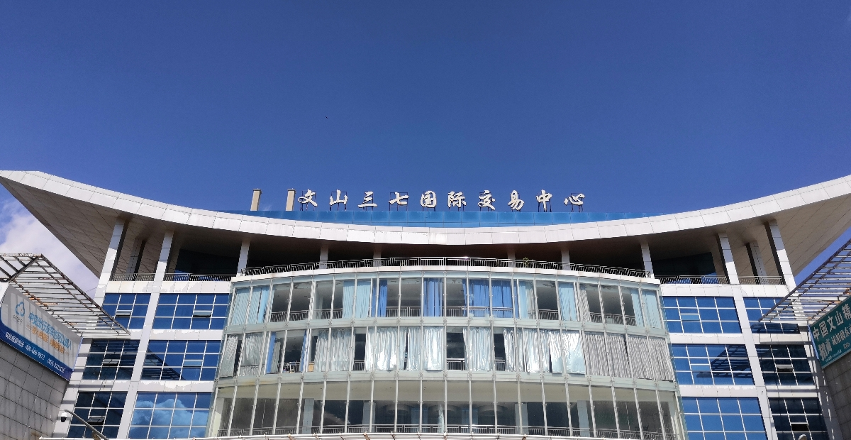 文山三七國際交易中心