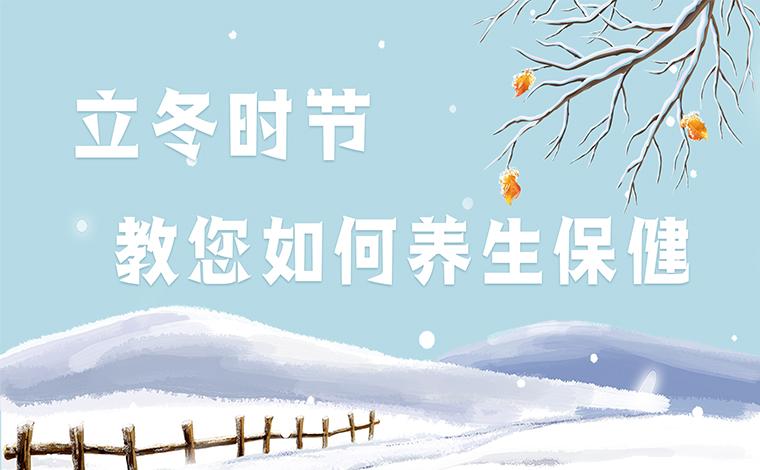 立冬時節 教您如何養生保健