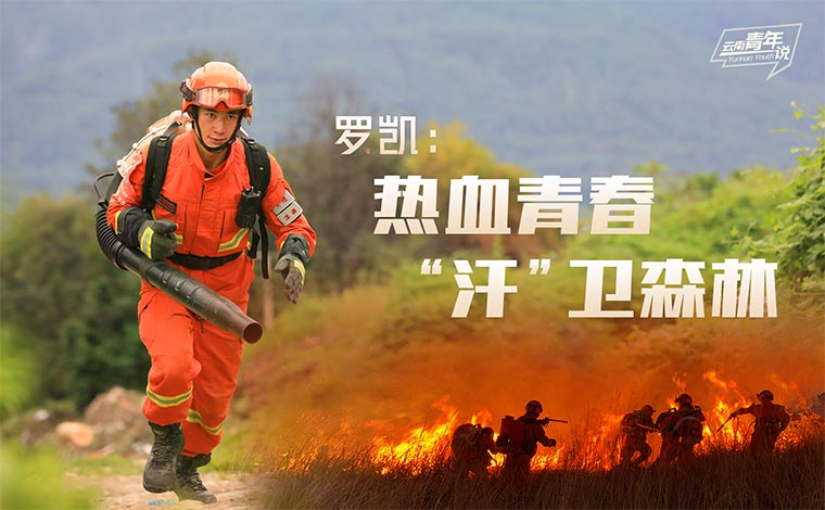 """【雲南青年説】羅凱:熱血青春 """"汗""""衛森林"""