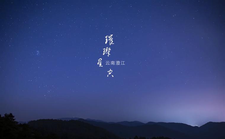 雲南澄江:璀璨星空 如夢如幻