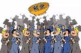 高校畢業生就業服務周係列招聘活動啟動