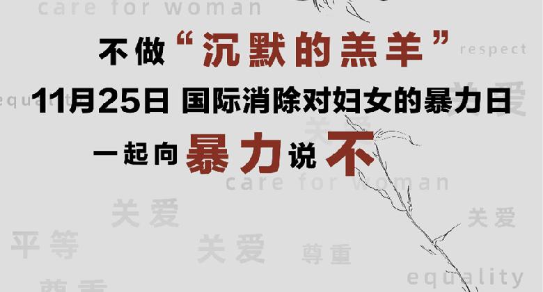 """雲南省總工會女職工委員會呼吁:不做""""沉默的羔羊"""",一起向暴力説不"""