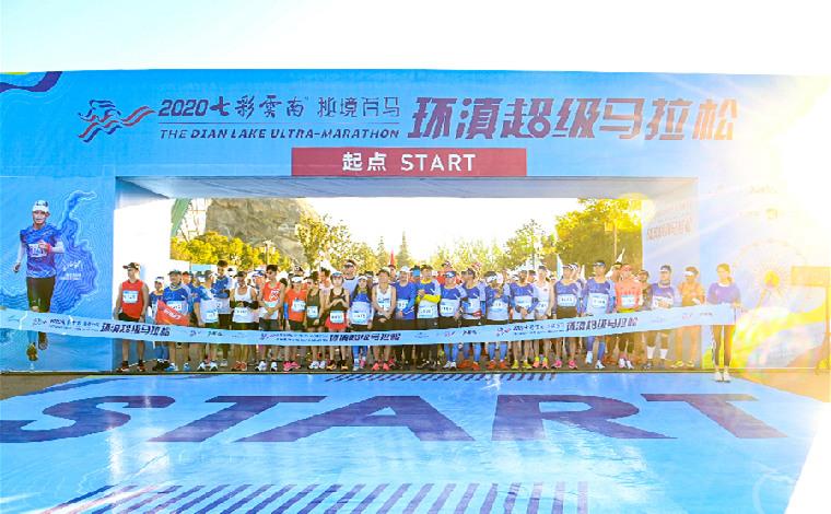 2020七彩雲南·秘境百馬環滇超級馬拉松開跑