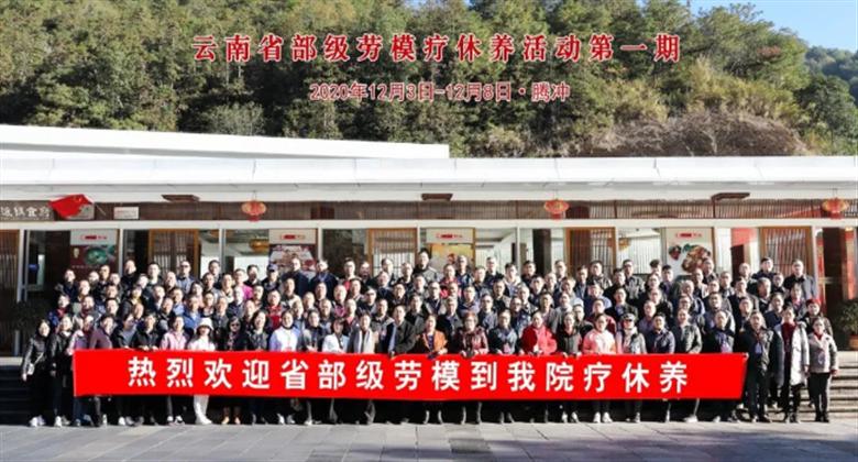 雲南省2020年省部級勞模療休養活動在騰衝啟動