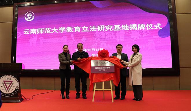 雲南首個教育立法研究基地揭牌成立