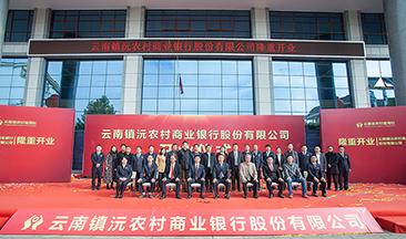鎮沅農村商業銀行正式挂牌開業