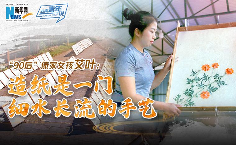 """【雲南青年説】""""90後""""傣家女孩艾葉:造紙是一門細水長流的手藝"""