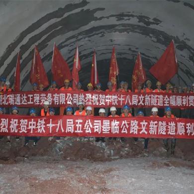墨臨高速公路文新一號分離式特長隧道全幅順利貫通