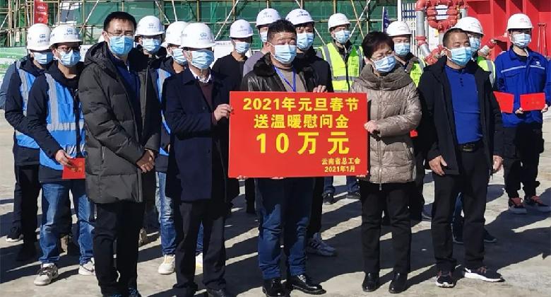 雲南省總工會:寒冬送溫暖 真情暖人心