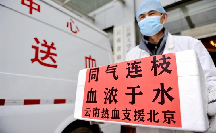 同氣連枝 血濃于水——雲南熱血馳援北京
