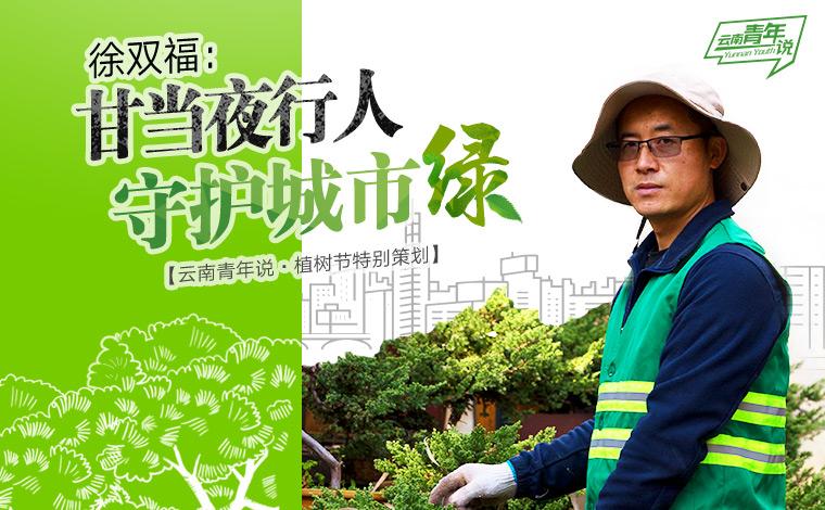 【雲南青年説·植樹節特別策劃】徐雙福:甘當夜行人 守護城市綠
