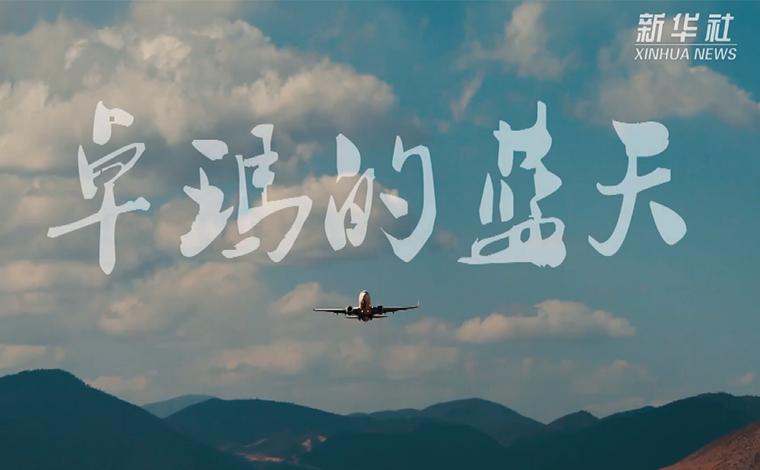 卓瑪的藍天