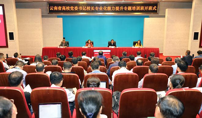 雲南百余名高校領導進京求學