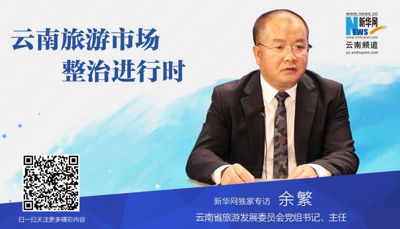 新华网独家专访云南省旅发委主任余繁