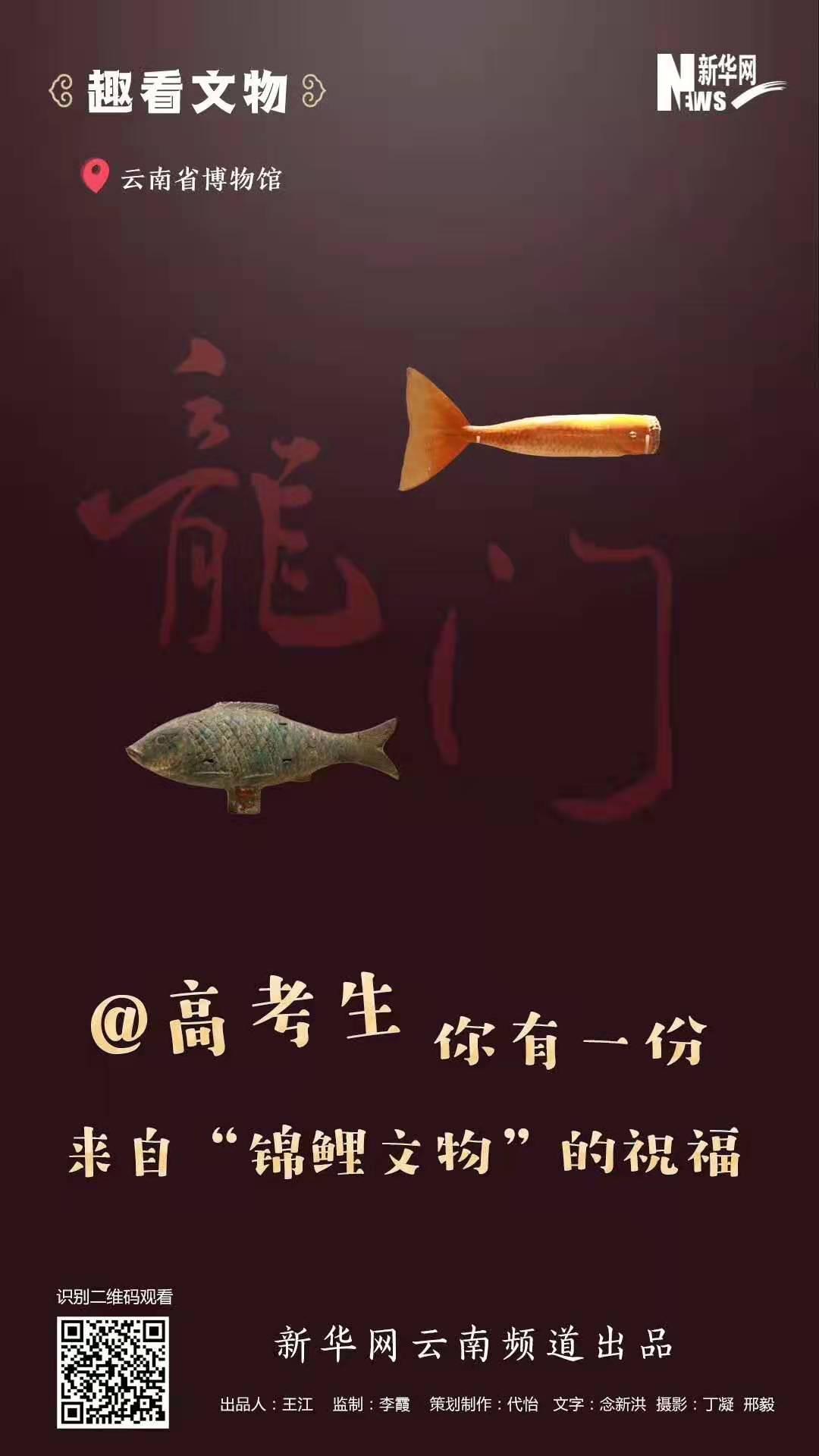 """@高考生你有一份來自""""錦鯉文物""""的祝福"""